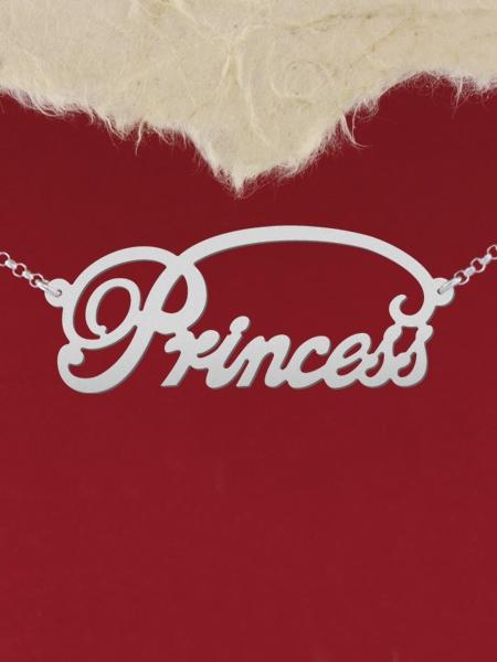 """Сребърно колие с надпис """"Princess"""""""
