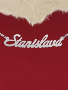 """Сребърно колие с име """"Stanislava"""""""