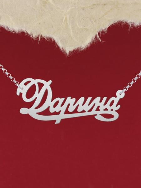 """Сребърно колие с име """"Дарина"""""""