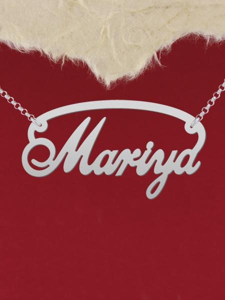 """Сребърно колие с име """"Mariya"""""""