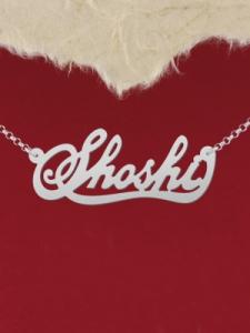 """Сребърно колие с име """"Shoshi"""""""