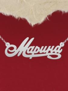 """Колие от сребро с име """"Марина 2"""""""