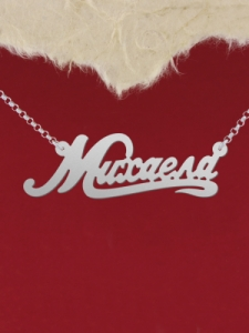 """Колие от сребро с име """"Михаела 2"""""""
