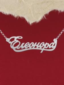 """Колие от сребро с име """"Елеонора"""""""
