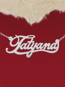 """Колие от сребро с име """"Tatyana"""""""