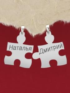 """Сребърни пъзели с гравиран надпис: """"Наталья"""" и """"Дмитрий"""""""