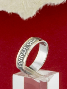 Сребърна халка с надпис - R0177.10