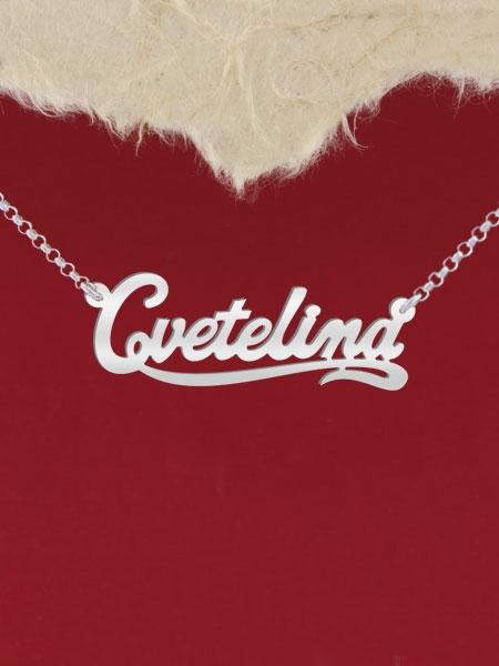 """Колие от сребро с име """"Cvetelina"""""""